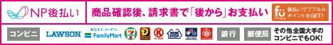 NP後払いサービス(コンビニ・銀行振込・郵便振替)