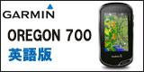 ガーミン オレゴン700