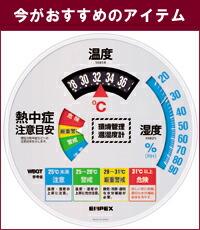 熱中症 温湿度計