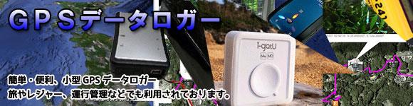 GPSデータロガー