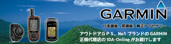 GARMIN (ガーミン)