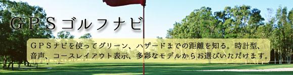 GPS ゴルフナビゲーション