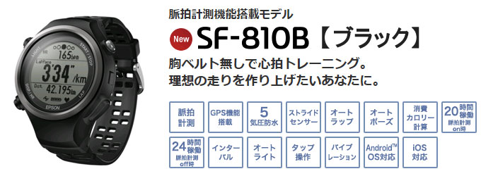 96081e05c6 胸ベルト不要の心拍計速 5気圧防水!WristableGPS『SF-810B』ブラック EPSON(エプソン)☆24時間稼動:[ida-online]
