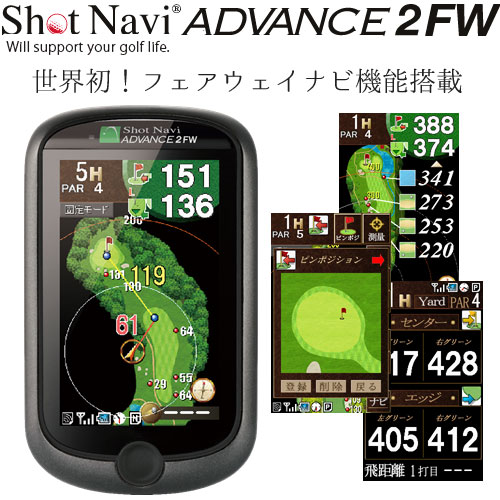 shotnavi-advance2fw