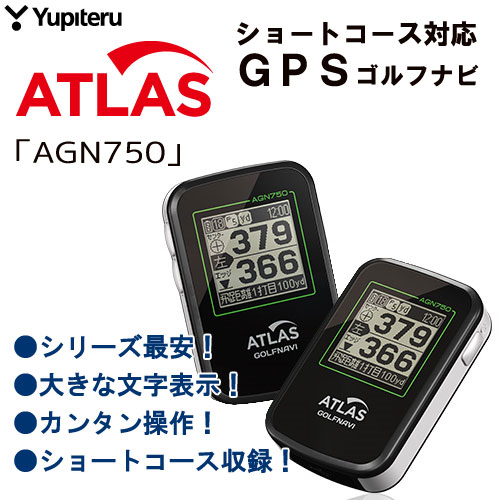 atlas-agn750.jpg