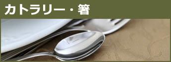 カトラリー・箸