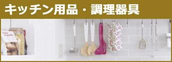 キッチン用品・調理器具