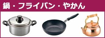 鍋・ケトル/アイデア