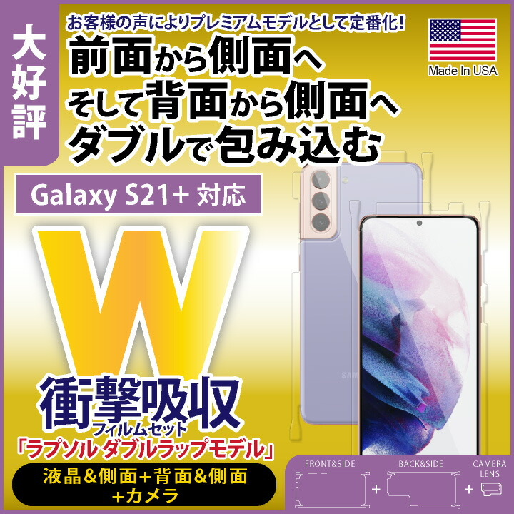 【Wrapsol】Galaxy S21/S21+/S21 Ultra