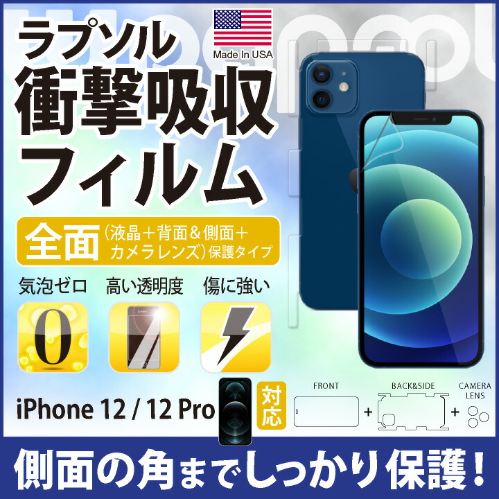 【Wrapsol】iphone12/12pro