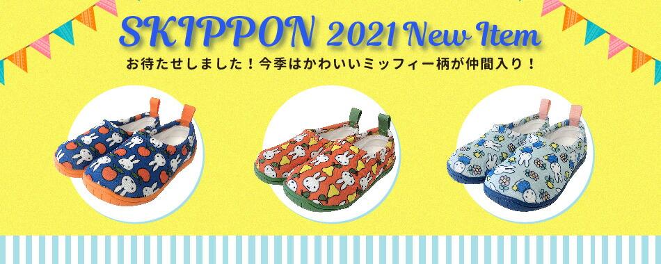 SkippOn (スキッポン) ミッフィー柄 (miffy) 姿勢よく歩けるキッズスニーカー 全3柄