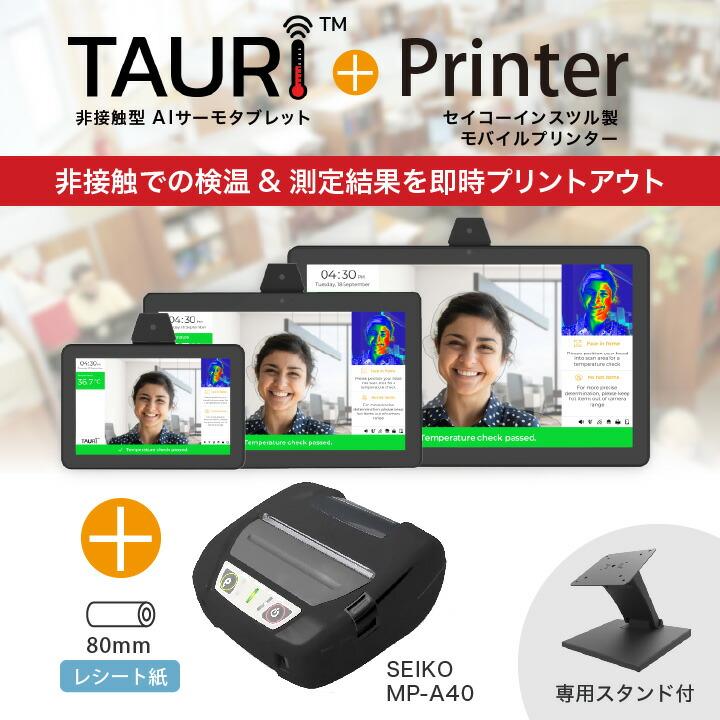 TAURI AIサーモダブレット