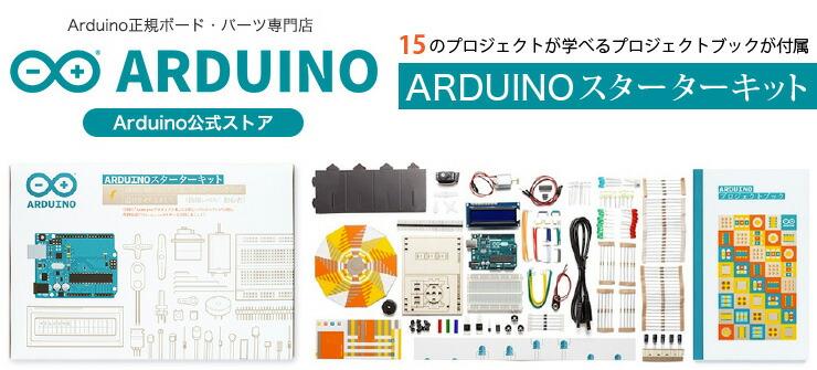 このスターターキットで、Arduinoと電子機器の基本を実践的に学習できます。付属の部品を使用して15個のプロジェクト構築が可能。170ページのプロジェクトガイドブック(日本語版)と100個以上の部品が付属していてすぐに始められます。