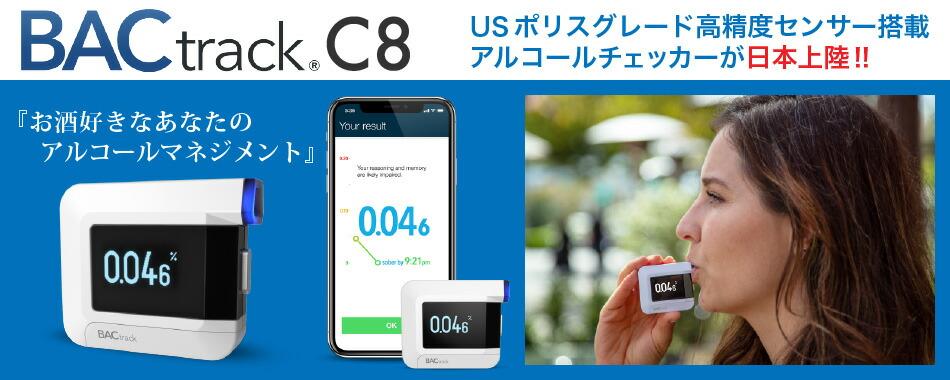 最新版 BACtrack C8 (バックトラック C8) アルコールチェッカー 検知器 iPhone Android スマホ連動可能