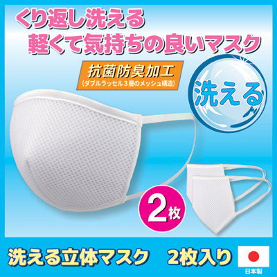 日本製 洗える立体マスク 2枚入り
