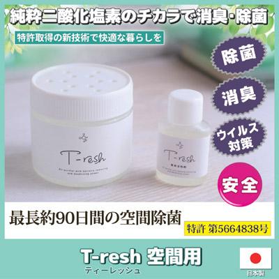 二酸化塩素発生剤 T-resh 空間用 置き型タイプ