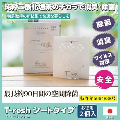 二酸化塩素発生剤 T-resh シートタイプ お徳用 2個入