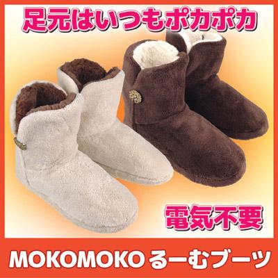 MOKOMOKOるーむブーツ