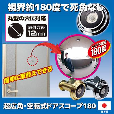 超広角・空転式ドアスコープ180