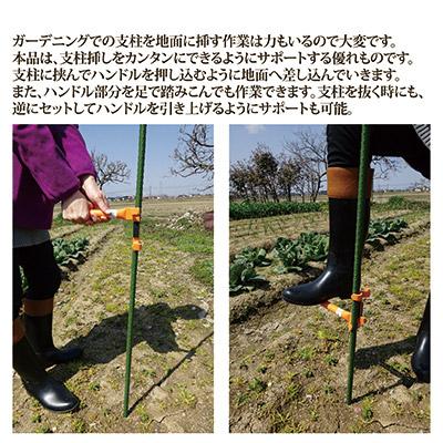 園芸支柱ヘルパー