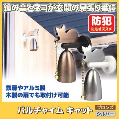 パルチャイム キャット(引き戸・ドア兼用)