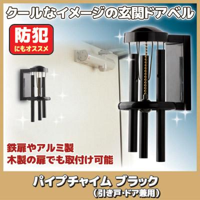 パイプチャイム ブラック(引き戸・ドア兼用) AP-012B