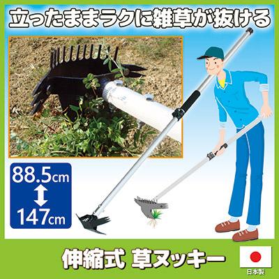 らくらく雑草抜き 草ヌッキー (伸縮式)