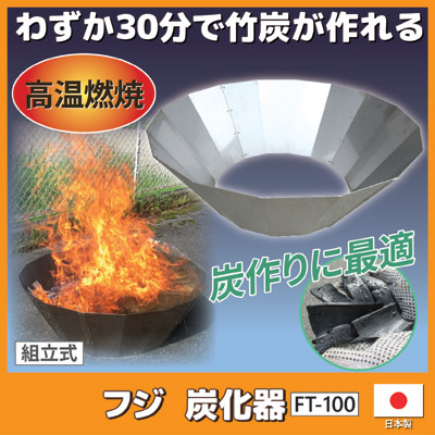 フジ 炭化器 FT-100
