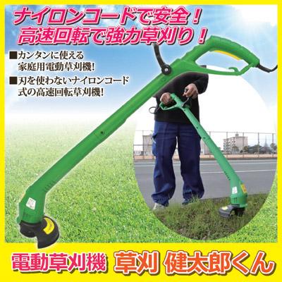 家庭用電動草刈り機 草刈健太郎くん