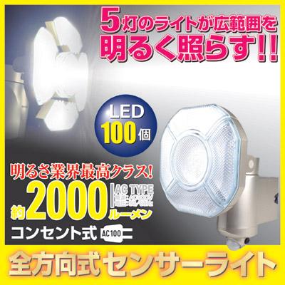 全方向式 LEDセンサーライト