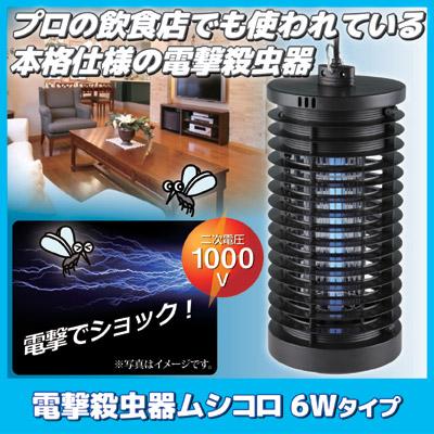 電撃殺虫器ムシコロ 6Wタイプ