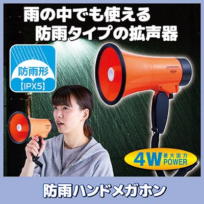 防雨ハンドメガホン AHM-201