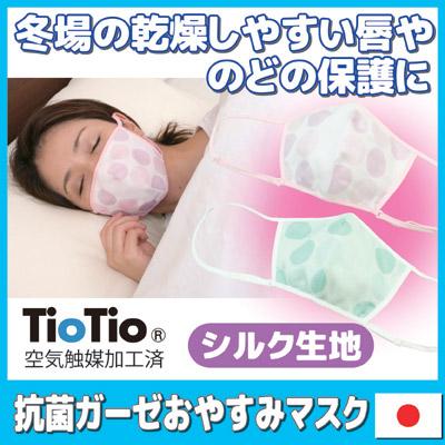 日本製 抗菌ガーゼおやすみマスク