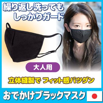 日本製 おでかけブラックマスク 大人用