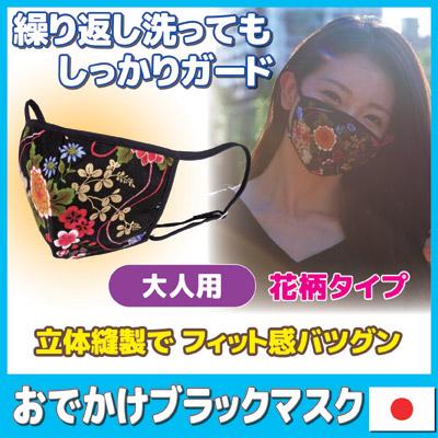 日本製 おでかけブラックマスク 大人用 花柄タイプ