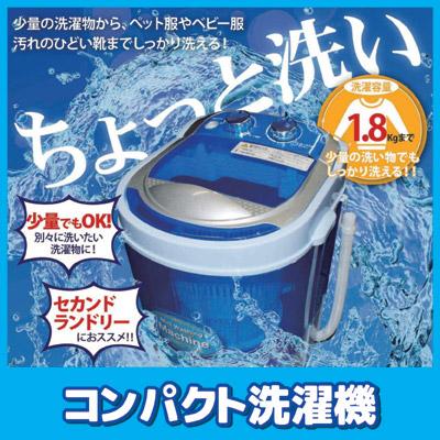 コンパクト洗濯機 MWM1000