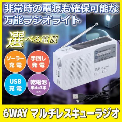 6WAYマルチレスキューラジオ SV-5745