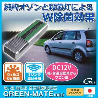 車載用 空気除菌脱臭器 グリーンメイトミニ KT-AOZ-02