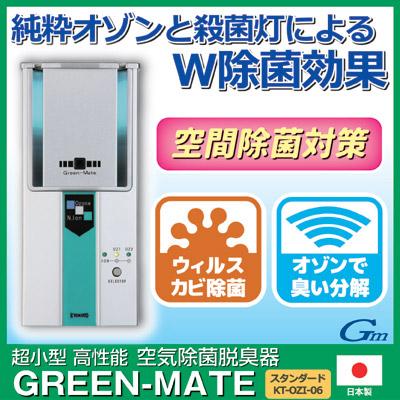 空気除菌脱臭器 グリーンメイト