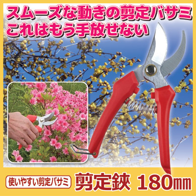 使いやすい剪定バサミ 剪定鋏 180mm