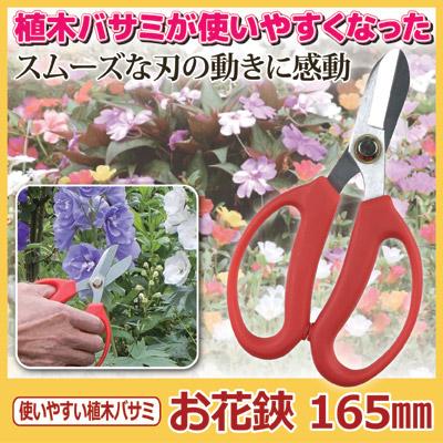 使いやすい植木バサミ お花鋏 165mm