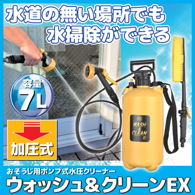 おそうじ用ポンプ式水圧クリーナー ウォッシュ&クリーンEX