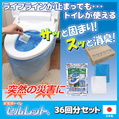 非常用トイレ セルレット36回分セット S-36F