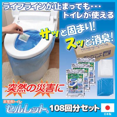 非常用トイレ セルレット 108回分セット S-108F