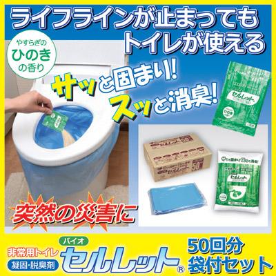 非常用トイレ バイオセルレット 50回分 袋付セット