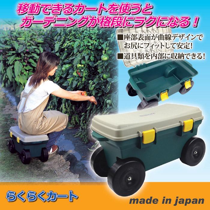 移動カートを使うとガーデニングが格段にラクになる。座部表面が曲線デザインでお尻にフィットして安定。道具類を内部に収納できる。日本製。らくらくカート。