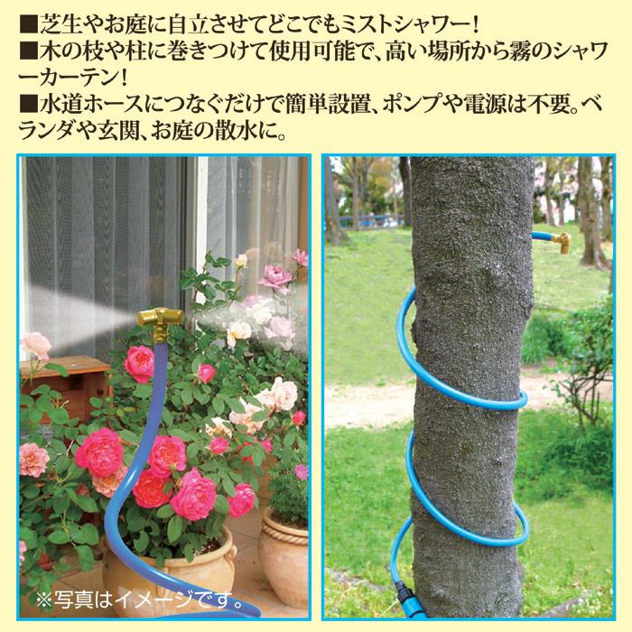 芝生やお庭に自立させてどこでもミストシャワー。木の枝や柱に巻きつけて使用可能で、高い場所から霧のシャワーカーテン。水道ホースにつなぐだけで簡単設置、ポンプや電源は不要。ベランダや玄関、お庭の散水に。わが家でどこでもミスト。