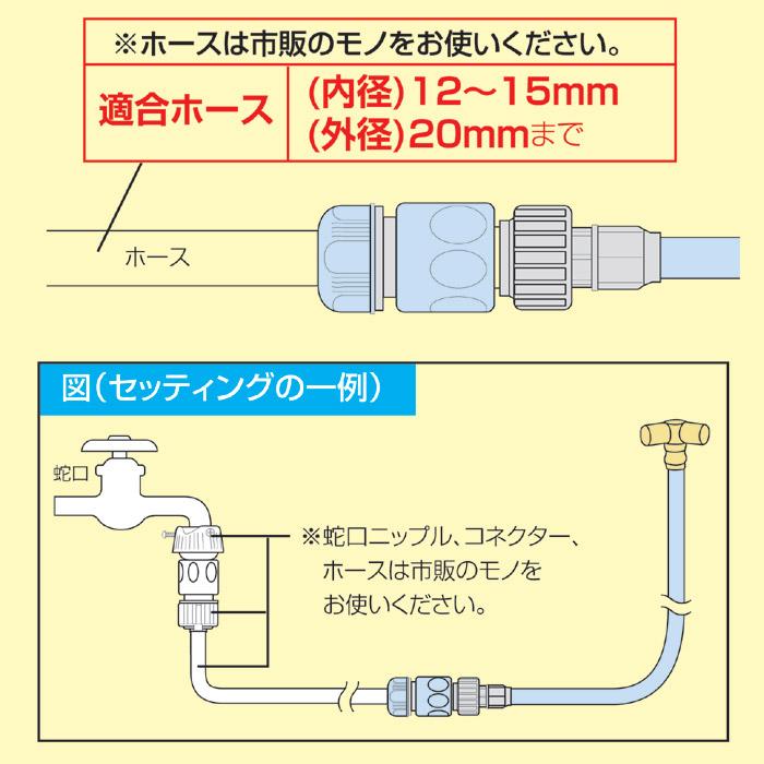 適合ホースは、内径12〜15ミリ、外径20ミリまで。わが家でどこでもミスト。