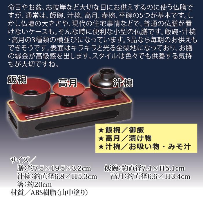 日本製。山中塗り。膳、飯椀、汁椀、高月、箸のセット。山中塗毎日仏膳金梨地。