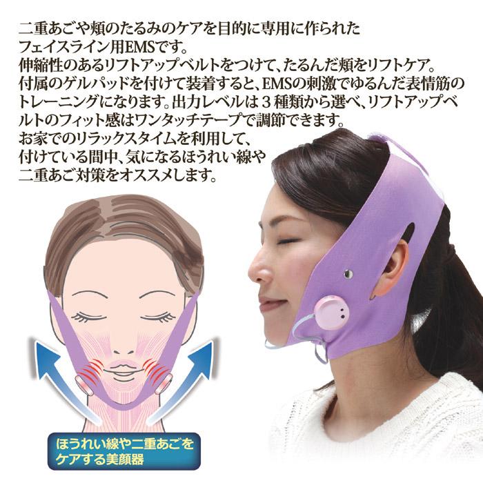 二重あごや頬のたるみのケアを目的に専用に作られたフェイスライン用EMSです。伸縮性のあるリフトアップベルトをつけて、たるんだ頬をリフトケア。付属のゲルパッドを付けて装着すると、EMSの刺激でゆるんだ表情筋のトレーニングになります。出力レベルは3種類から選べ、リフトアップベルトのフィット感はワンタッチテープで調節できます。お家でのリラックスタイムを利用して、付けている間中、気になるほうれい線や二重あご対策をオススメします。ぐぐっと引きあげ本気のフェイスEMS。